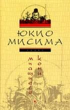Юкио Мисима - Мчащиеся кони