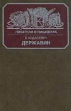 В. Ходасевич - Державин