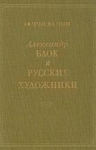Михаил Гордин, Аркадий Гордин - Александр Блок и русские художники