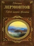 Михаил Лермонтов - Герой нашего времени. Стихотворения и поэмы (сборник)