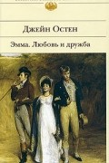 Джейн Остен - Эмма. Любовь и дружба (сборник)