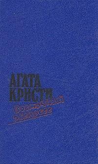 Агата Кристи - Восточный экспресс (сборник)
