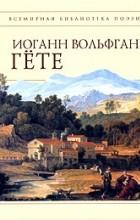 Иоганн Вольфганг Гете - Стихотворения