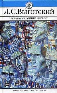 Лев Выготский - Психология развития человека