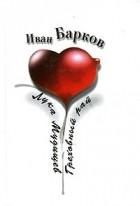 Иван Барков — Лука Мудищев. Греховный рай