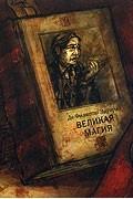 Эдуардо де Филиппо - Великая магия (аудиокнига на 2 CD)