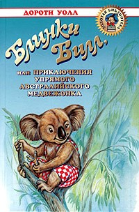 Дороти Уолл - Блинки Билл, или Приключения упрямого австралийского медвежонка