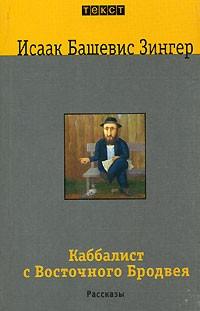 Исаак Башевис Зингер - Каббалист с Восточного Бродвея (сборник)