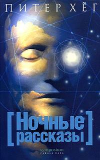 Питер Хёг - Ночные рассказы (сборник)