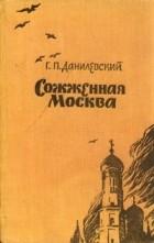 Г. П. Данилевский - Сожженная Москва