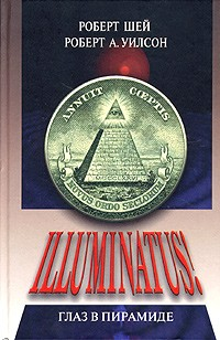 - Illuminatus! Часть 1. Глаз в пирамиде
