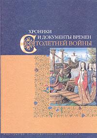 - Хроники и документы времен Столетней войны
