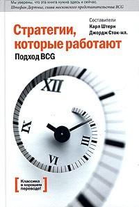 сборник статей - Стратегии, которые работают. Подход BCG