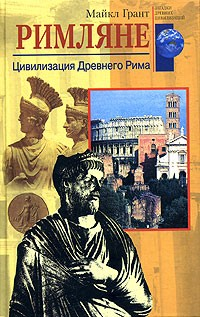 Майкл Грант - Римляне. Цивилизация Древнего Рима