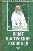 Иоанн (Крестьянкин), архим. - Опыт построения исповеди