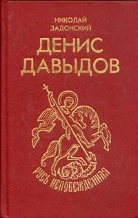 Николай Задонский - Денис Давыдов