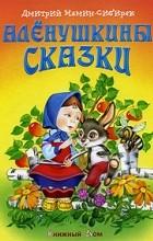 Дмитрий Мамин-Сибиряк - Аленушкины сказки (сборник)