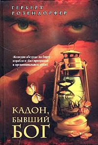 Герберт Розендорфер - Кадон, бывший Бог (сборник)