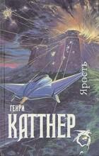 Генри Каттнер - Ярость. Мир тьмы. Рассказы (сборник)