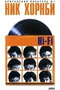 Ник Хорнби - Hi-Fi