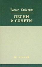 Томас Уайетт - Песни и сонеты