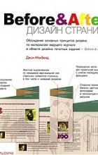 Джон МакВейд - Дизайн страниц. Before & After