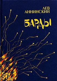Лев Аннинский - Барды (сборник)