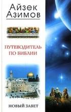 Айзек Азимов - Путеводитель по Библии. Новый Завет