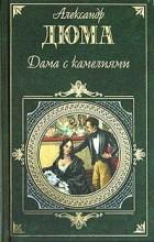 Александр Дюма-сын, Александр Дюма - Дама с камелиями. Женская война (сборник)