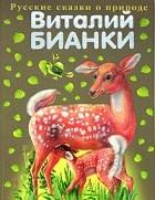 Виталий Бианки - Виталий Бианки. Русские сказки о природе