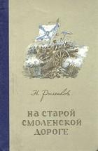 Н. Рыленков - На старой смоленской дороге