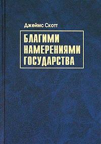 Джеймс С. Скотт - Благими намерениями государства