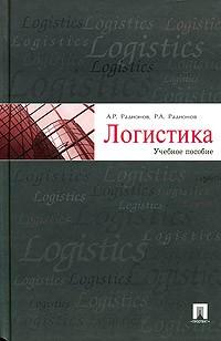 А. Р. Радионов, Р. А. Радионов — Логистика. Учебное пособие