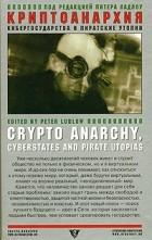 Питер Ладлоу - Криптоанархия, кибергосударства и пиратские утопии