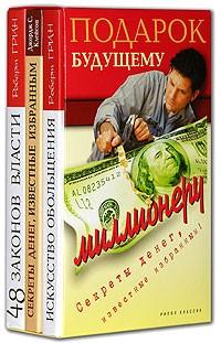 - Подарок будущему миллионеру (комплект из 3 книг)