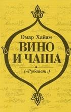 Омар Хайам - Вино и чаша