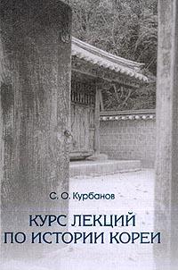 Сергей Курбанов - Курс лекций по истории Кореи
