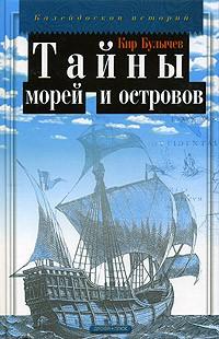 Кир Булычёв - Тайны морей и островов