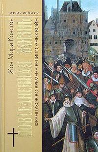 Жан Мари Констан - Повседневная жизнь французов во времена религиозных войн