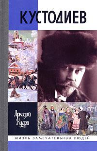 Аркадий Кудря - Кустодиев. ЖЗЛ