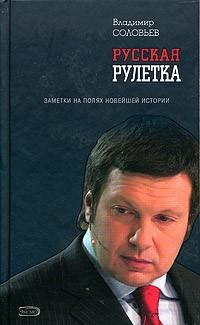 Владимир Соловьев - Русская рулетка. Заметки на полях новейшей истории