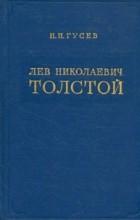 Н. Н. Гусев - Лев Николаевич Толстой. Материалы к биографии с 1881 по 1885 год