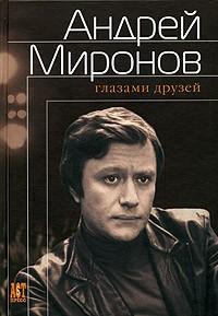 без автора - Андрей Миронов глазами друзей