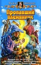 Майя Зинченко - Пропавший племянник