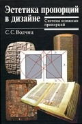 С.С.Водчиц - Эстетика пропорций в дизайне. Система книжных пропорций