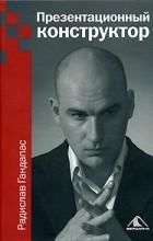 Радислав Гандапас - Презентационный конструктор