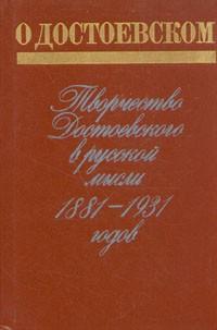 - О Достоевском. Творчество Достоевского в русской мысли 1881-1931 годов