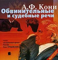 А. Ф. Кони - Обвинительные и судебные речи (аудиокнига MP3)