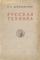 В. В. Данилевский - Русская техника