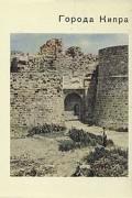 - Города Кипра
